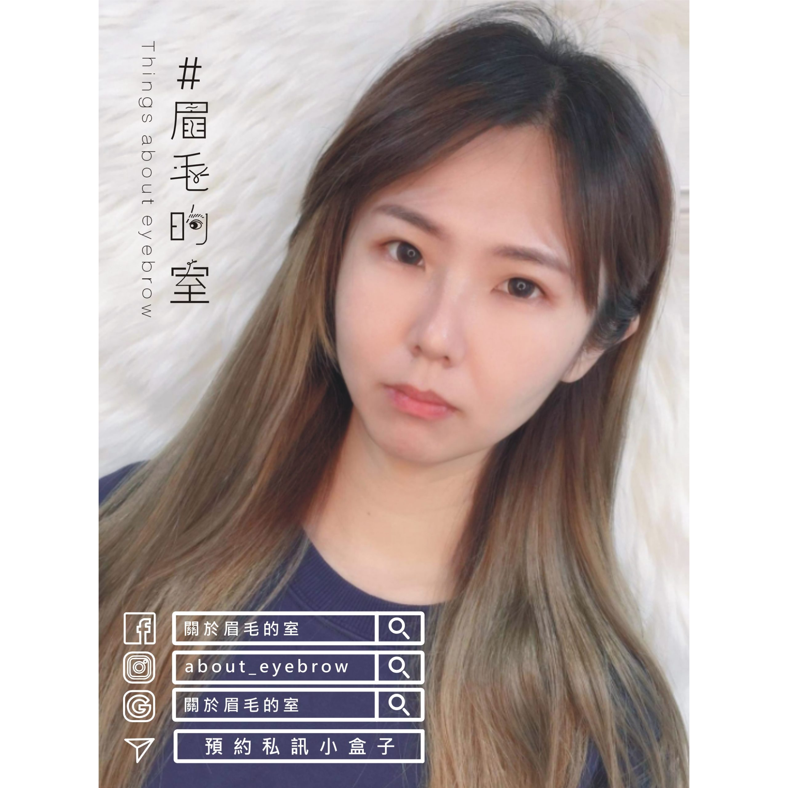 作品專區_質感霧眉_02
